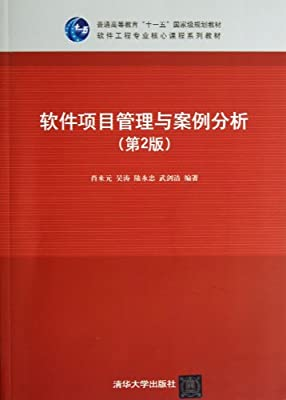 软件项目管理与案例分析.pdf