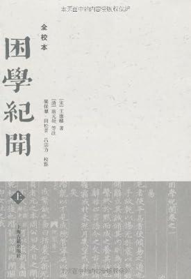 困学纪闻.pdf
