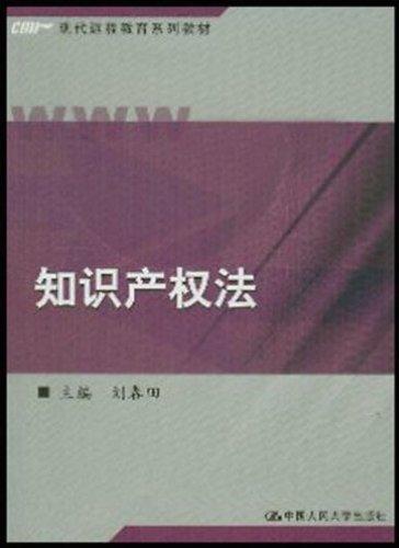 知识产权法/刘春田下载