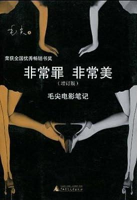 非常罪 非常美:毛尖电影笔记.pdf