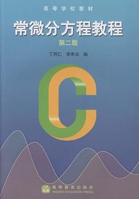 常微分方程教程.pdf