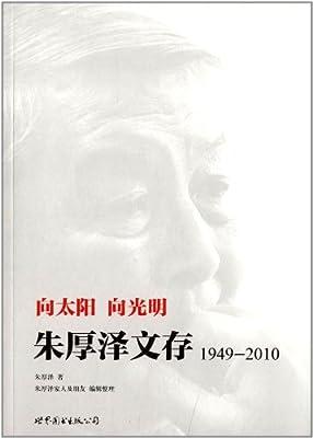 向太阳向光明:朱厚泽文存.pdf