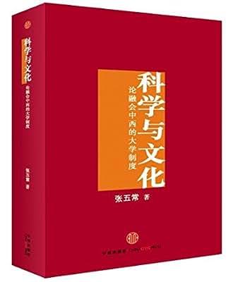 科学与文化:论融会中西的大学制度.pdf