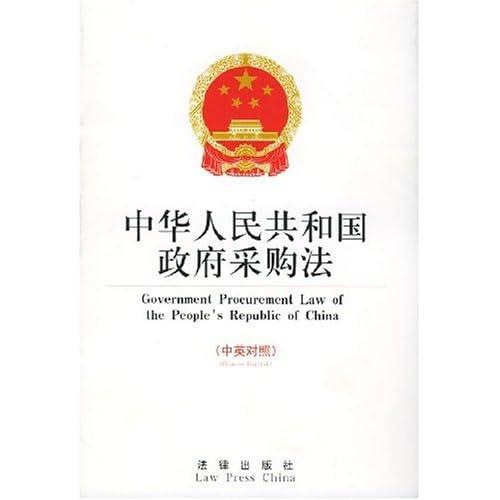 中华人民共和国政府采购法(中英对照)