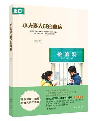 小夫妻大战白血病.pdf