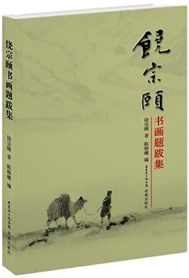 饶宗颐书画题跋集.pdf