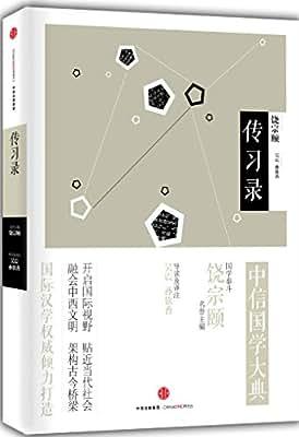 中信国学大典·传习录.pdf