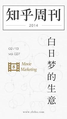 知乎周刊·白日梦的生意.pdf