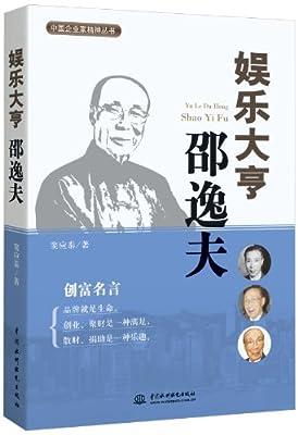 中国企业家精神丛书·娱乐大亨邵逸夫.pdf