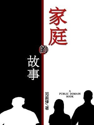 家庭的故事.pdf
