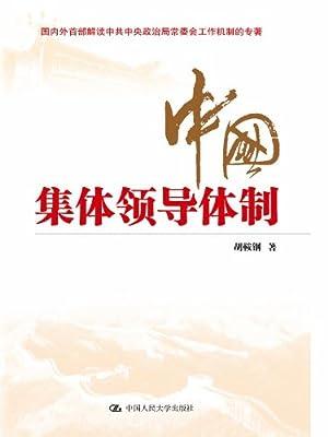 中国集体领导体制.pdf