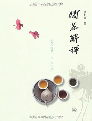 喝茶解禅.pdf