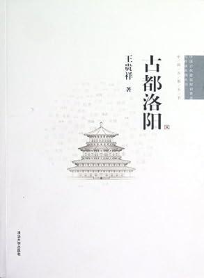 中国古代建筑知识普及与传承系列丛书•中国古都五书:古都洛阳.pdf