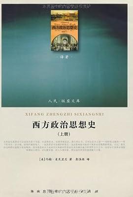 西方政治思想史.pdf