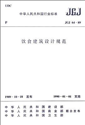 饮食建筑设计规范:中华人民共和国行业标准.pdf