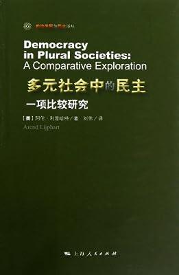 多元社会中的民主/政治发展与民主译丛.pdf