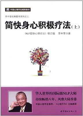 简快身心积极疗法.pdf