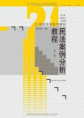 民法案例分析教程.pdf