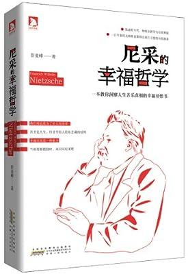 尼采的幸福哲学.pdf