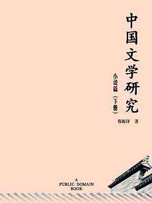 中国文学研究·小说篇.pdf
