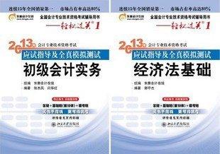 正版现货2013年初级会计职称轻松过关1初级会计实务+经济法基础.pdf