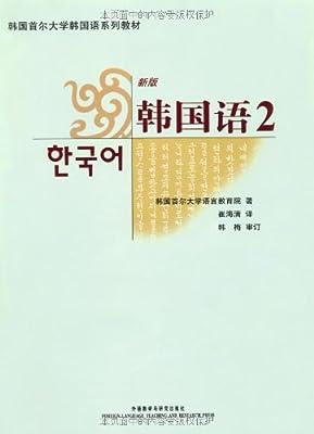 韩国首尔大学韩国语系列教材•韩国语2.pdf