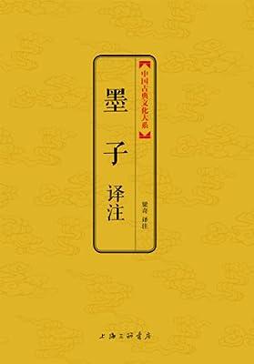 中国古典文化大系第6辑:墨子译注.pdf