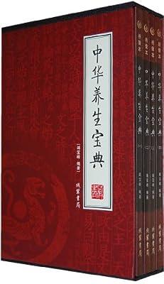 中华养生宝典.pdf