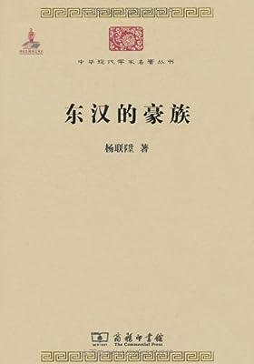 中华现代学术名著丛书:东汉的豪族.pdf