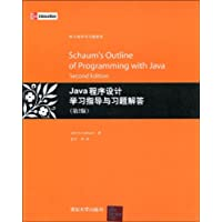 Java程序设计学习指导与习题解答