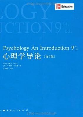 心理学导论.pdf
