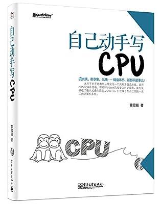 自己动手写CPU.pdf