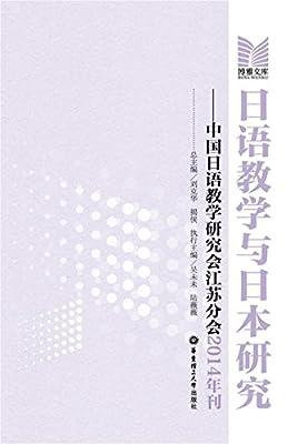 日语教学与日本研究:中国日语教学研究会江苏分会2014年刊.pdf