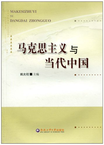 马克思主义与当代中国图