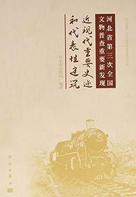 河北省第三次全国文物普查重要新发现——近现代重要史迹和代表性建筑.pdf