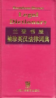 兰登书屋袖珍英汉法律词典.pdf