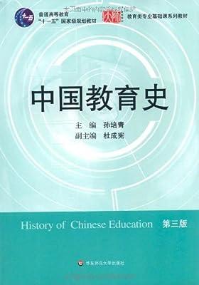 中国教育史.pdf