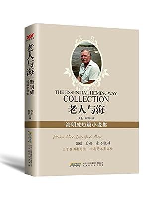 海明威短篇小说集:老人与海.pdf