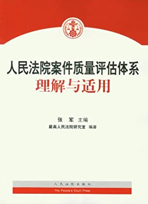 人民法院案件质量评估体系理解与适用.pdf
