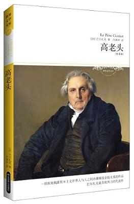 文学文库031:高老头.pdf