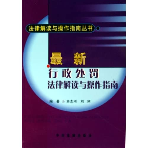最新行政处罚法律解读与操作指南/法律解读与操作指南丛书