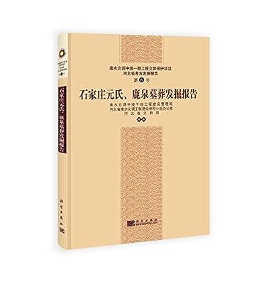 石家庄元氏、鹿泉墓葬发掘报告.pdf