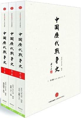中国历代战争史•第1辑.pdf