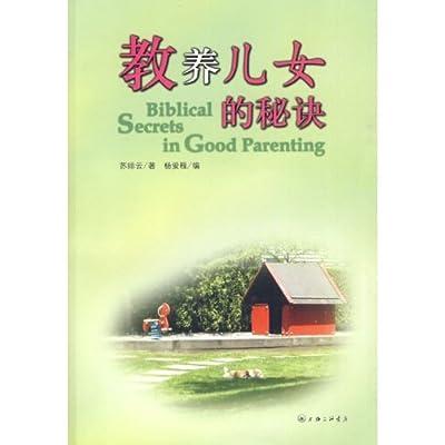 教养儿女的秘诀(两种图片随机发放).pdf