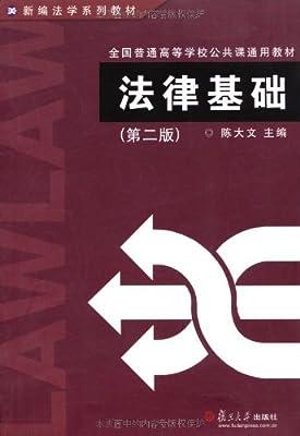 新编法学系列教材•法律基础.pdf