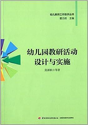 幼儿园教研活动设计与实施.pdf