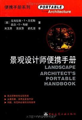 景观设计师便携手册.pdf