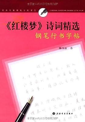 《红楼梦》诗词精选钢笔行书字帖.pdf