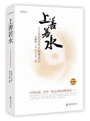 上善若水:王氏水性太极拳讲记.pdf