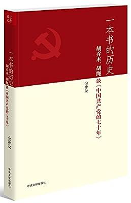 一本书的历史:胡乔木、胡绳谈《中国共产党的七十年》.pdf